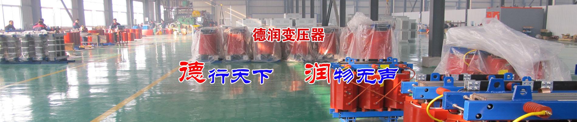 阜阳干式变压器厂